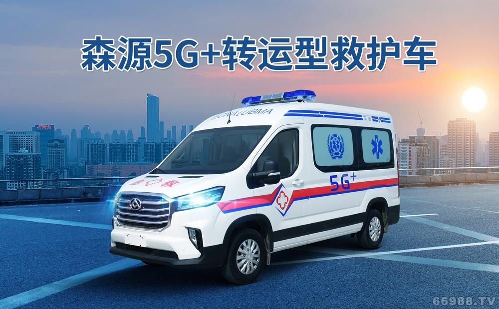森源救护车救护车生产厂家 负压救护车